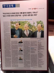 A copy of the article from the Korean Economy about my dad and his two brothers.